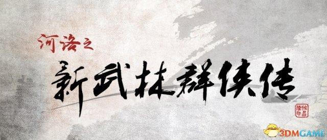 《新武林群侠传》增画质选项 最迟明年暑期前上市