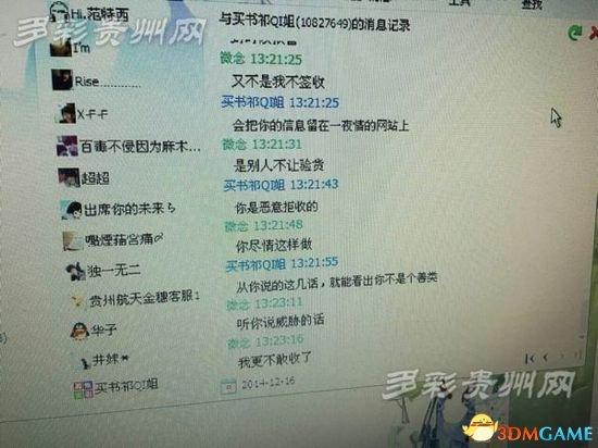 <b>贵州一女士网购不成 个人信息被挂到一夜情网站</b>