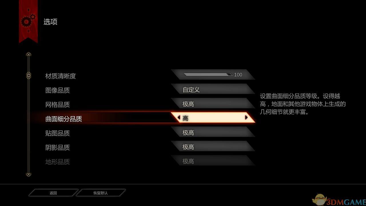 龙腾世纪3:审判 1-2.5号升级档+破解补丁v3[3DM]