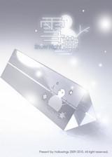 紫罗兰里:雪华 简体中文免安装版