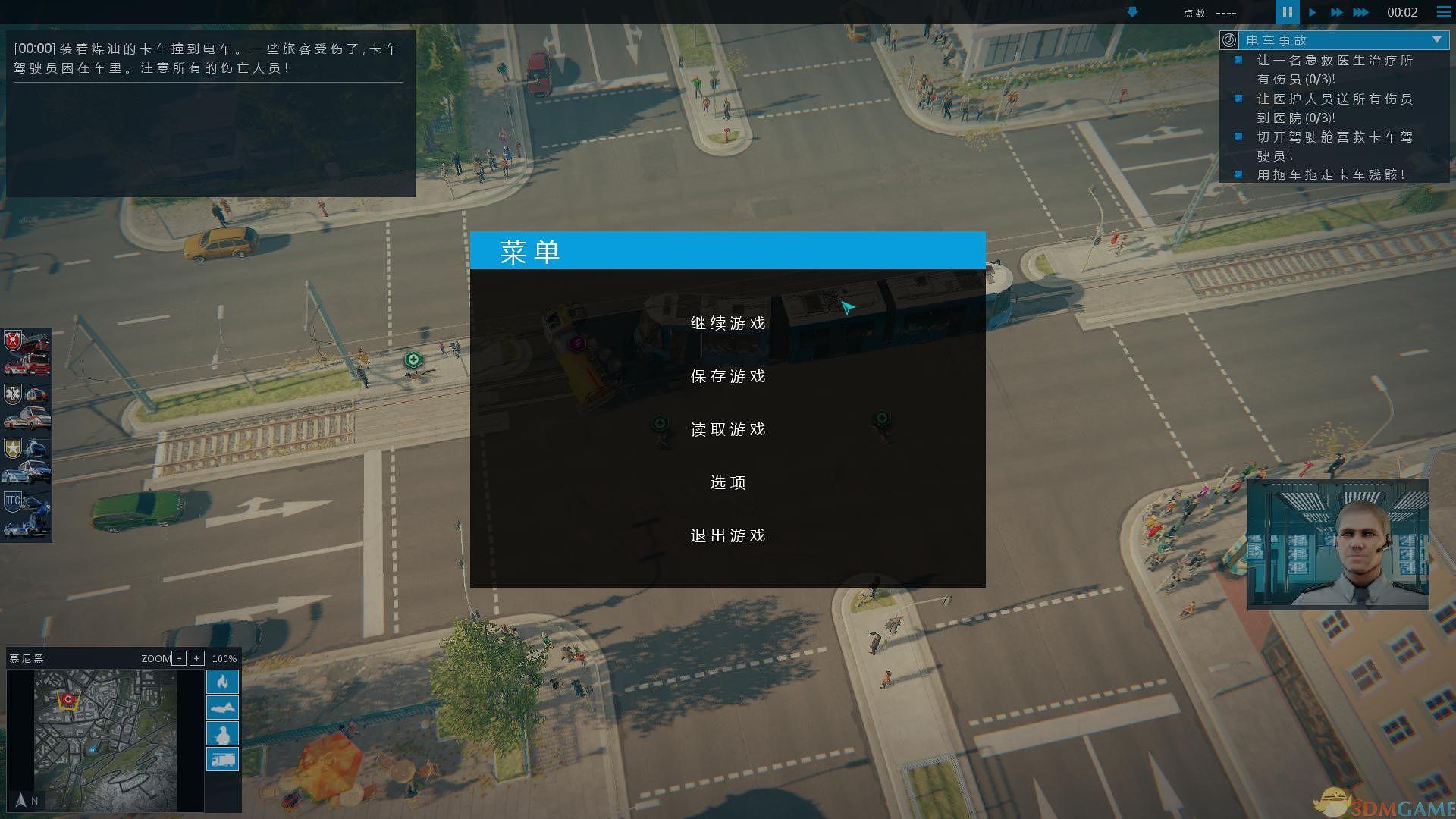 《急难先锋5》免安装中文版