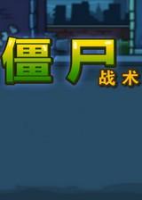 僵尸战术 简体中文汉化Flash版