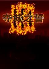 夺城之誓3 简体中文汉化Flash版