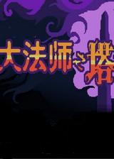 大法师之塔 简体中文汉化Flash版