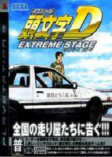 头文字D:极限舞台 日语亚版