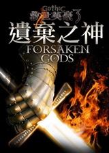 哥特王朝3:遗弃之神 加强版 繁体中文硬盘版