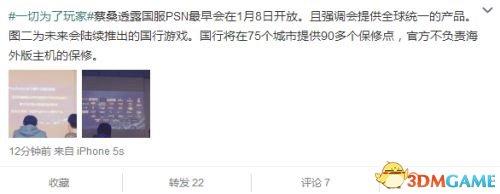 <b>官方确认国行PS4不锁区 国服PSN最早明年1月8开放</b>