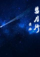 彗月行前传 简体中文免安装版