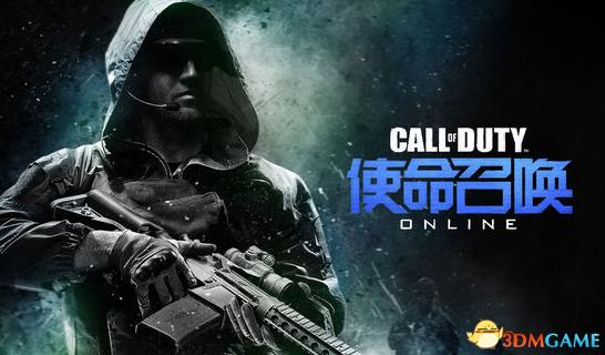 《使命召唤OL》革新枪战网游 称霸FPS十数载再出征