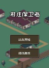 村庄保卫者 简体中文汉化Flash版