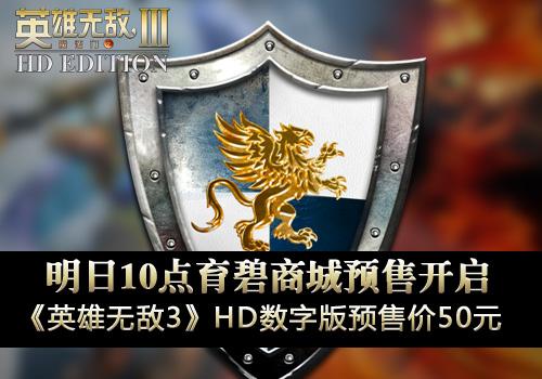 《英雄无敌3》HD数字版明日10点开启预售 仅售50元