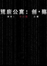 创殇 简体中文汉化Flash版