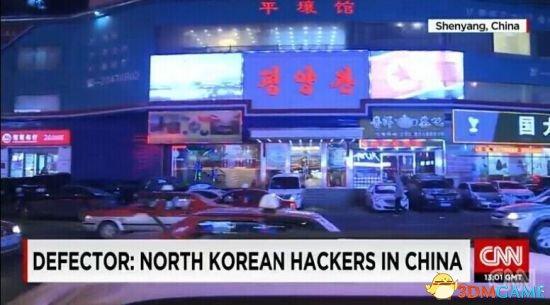 沈阳疑似朝鲜黑客酒店曝光 疑朝鲜军方合资创办