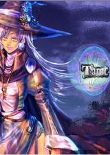 Tarot:魔女的塔罗牌 繁体中文免安装版