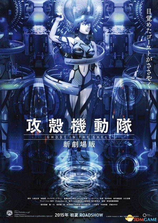 《攻壳机动队》新动画正式公布 揭开女主角身世
