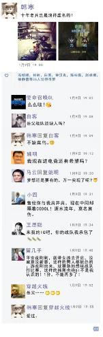 韩寒组队参加《使命召唤Online》官方赛事 正式杀