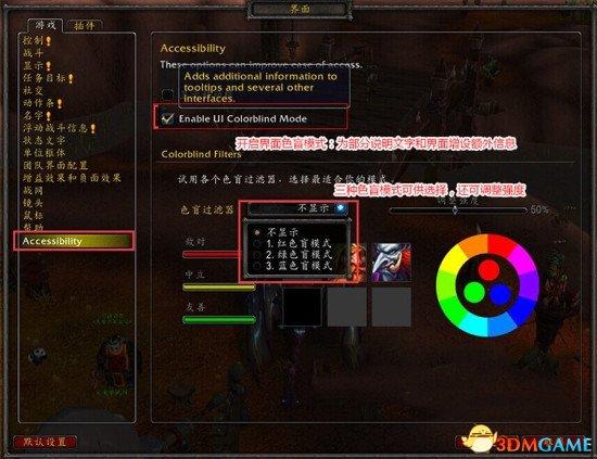 想得真周到!《魔兽世界》加入新模式造福色盲玩家