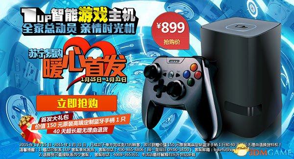 新年送礼优惠享不停 乐升1UP游戏主机苏宁暖心首发