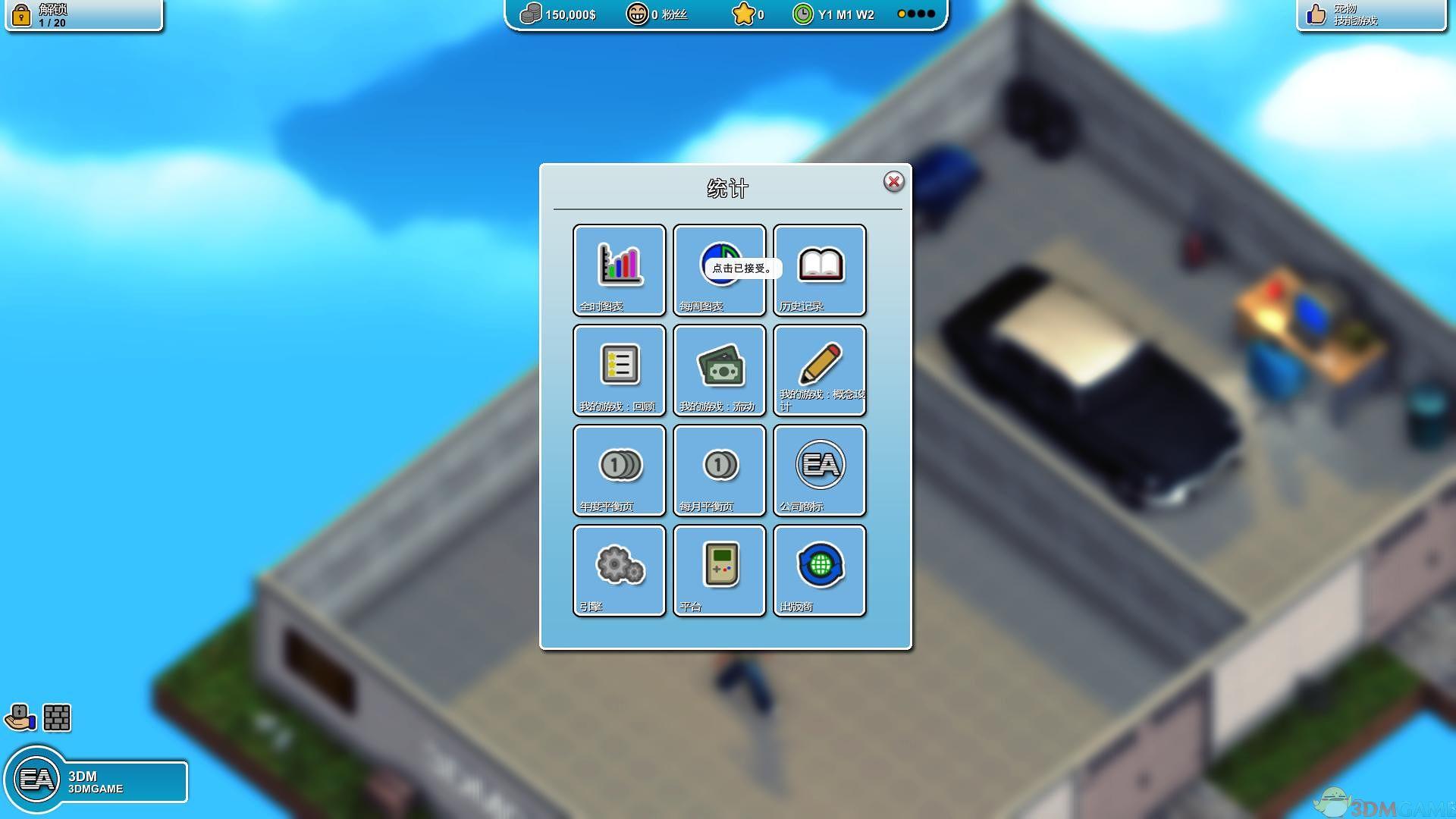 《疯狂游戏大亨》免安装中文版