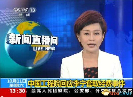 """中国""""转基因院士""""被停止院士资格 涉嫌贪污2千万"""