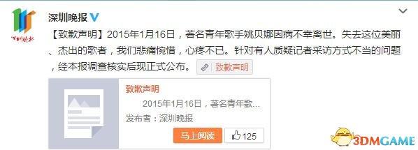 深圳晚报就偷拍致歉 称偷拍遗体事件已获姚父谅解