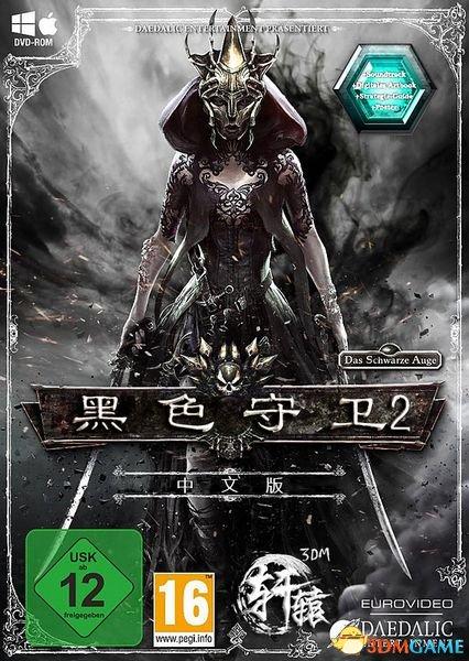 3DM轩辕汉化组《黑色守卫2》简体中文汉化版发布