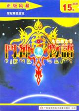斗神物语 简体中文硬盘版