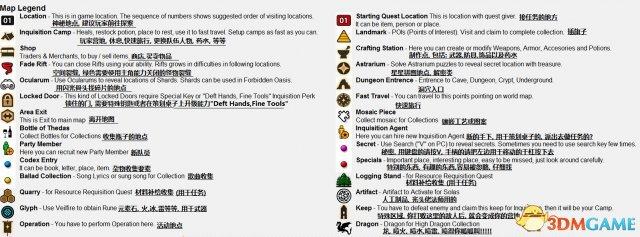 龙腾世纪3:审判 全物品装备道具收集要素地图攻略
