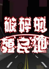 破碎的殖民地:幸存者 简体中文汉化Flash版