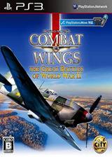 战争之翼:二次战役 日版