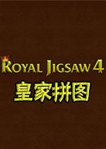 皇家拼图4 英文硬盘版
