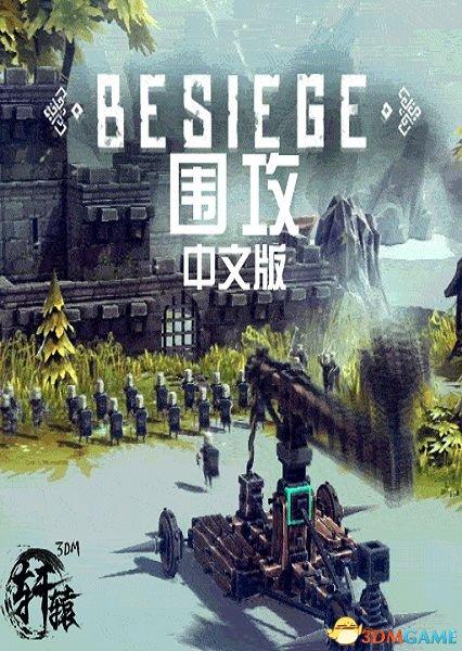 3DM轩辕汉化组制作《围攻》简体中文汉化版发布