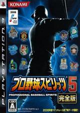职业棒球之魂5完全版 日版