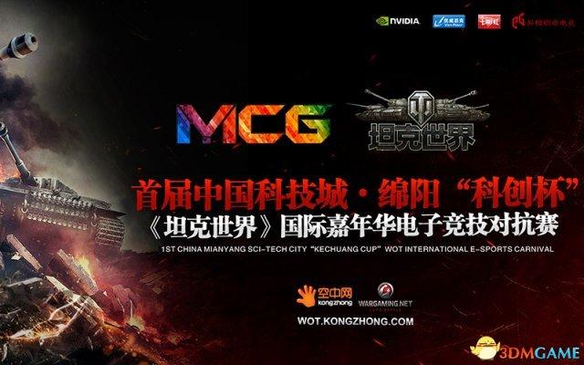 中国战队水平一流,国际嘉年华电子竞技对抗赛