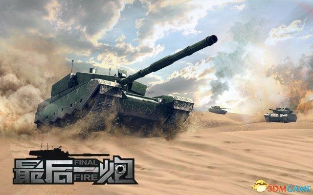 3DM《最后一炮》详细评测 天马行空的现代装甲混战