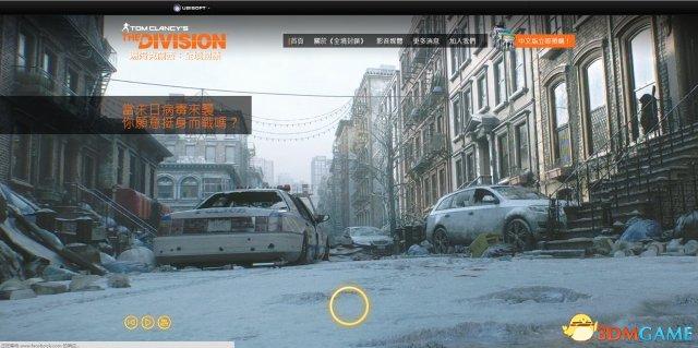 <b>育碧确认:《全境封锁》将推中文版 中文官网上线</b>