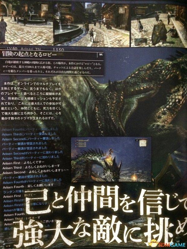 《龙之信条OL》首批细节 免费运营 登陆PC、PS4