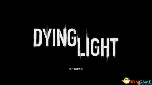 《消逝的光芒》3DM轩辕尝鲜汉化补丁v1.0下载发布