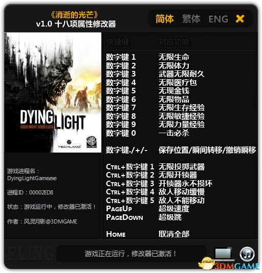 消逝的光芒 v1.0 十八项修改器[3DMGAME]