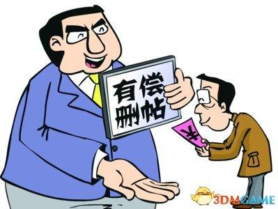 前腾讯编辑有偿删帖一条1000元 被判6年有期徒刑