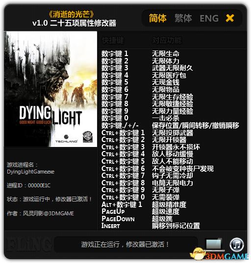 消逝的光芒 v1.0 二十五项修改器[3DMGAME]