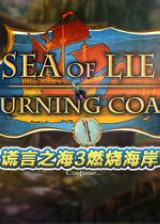 谎言之海3:燃烧海岸 简体中文免安装版