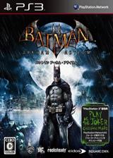 蝙蝠侠:阿卡姆疯人院 日版