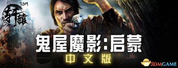 《鬼屋魔影:启蒙》轩辕汉化组汉化补丁v1.0下载