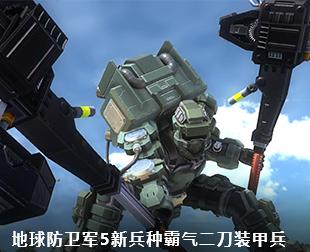 地球防卫军