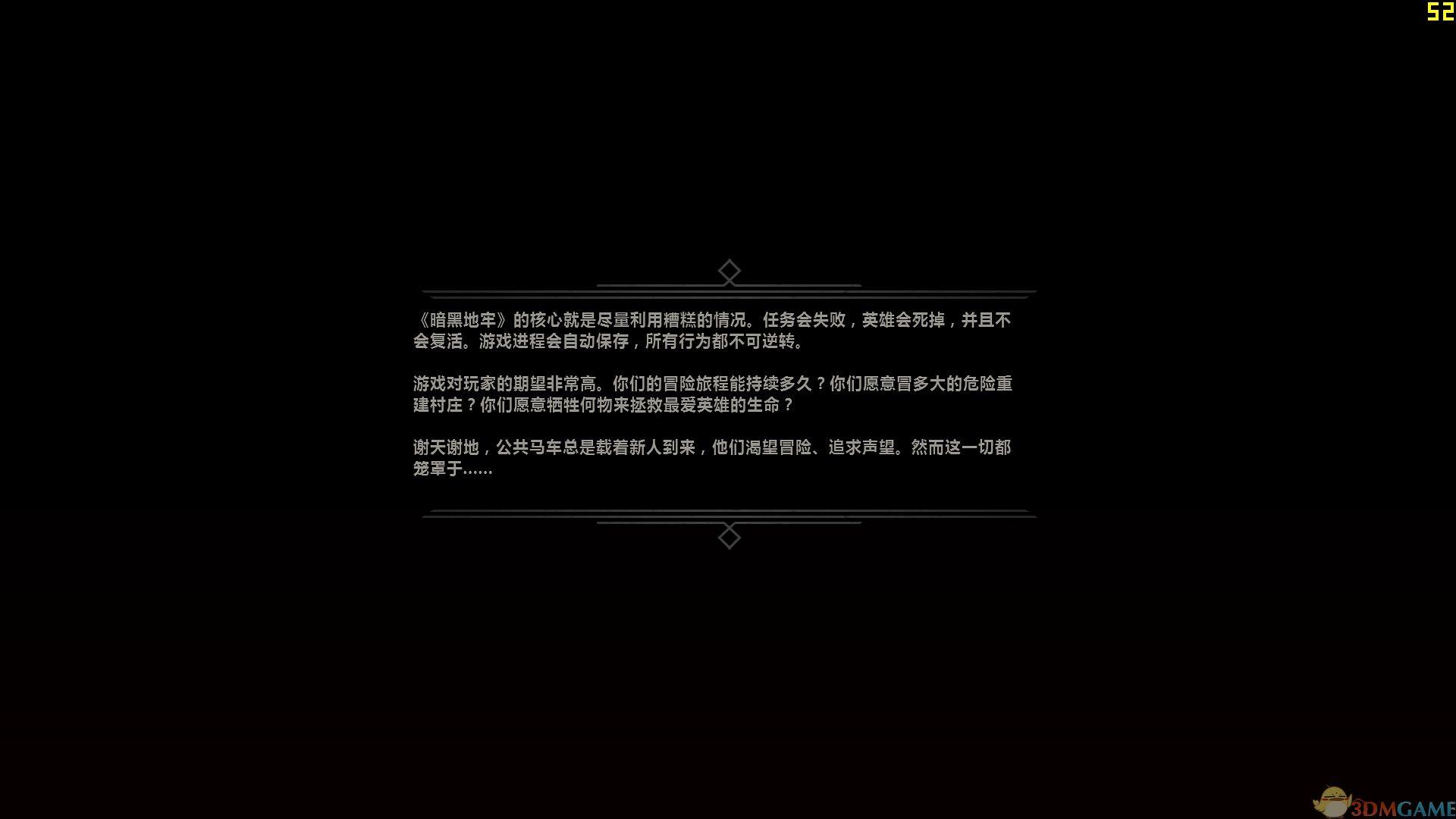 暗黑地牢 正式版 v16708 升级档+破解补丁[FASDOX]