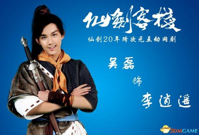 《仙剑客栈》小杨过吴磊饰演李逍遥 又是个小鲜肉