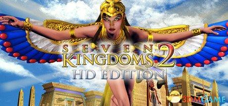 七个王国2:高清版