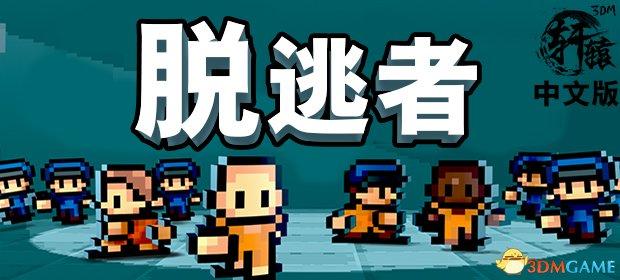 像素风格逃狱战略游戏《脱逃者》完全汉化已发布