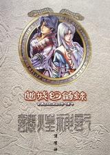 天地劫序传:幽城幻剑录 繁体中文硬盘版